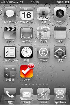 app_prod_clear_14.jpg