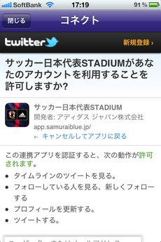 app_sports_japan_stadium_2.jpg