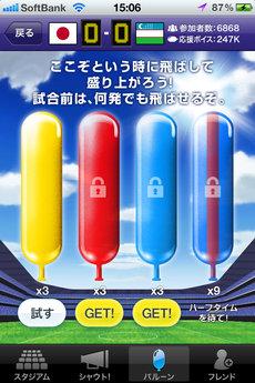 app_sports_japan_stadium_9.jpg