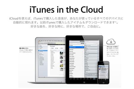 itunes_cloud_japan_0.jpg