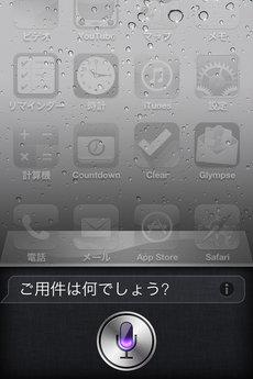 ios51_update_3.jpg