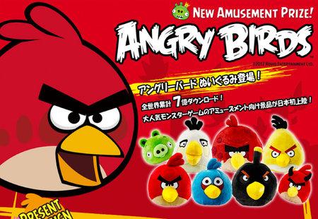 taito_angry_birds_ufo_0.jpg