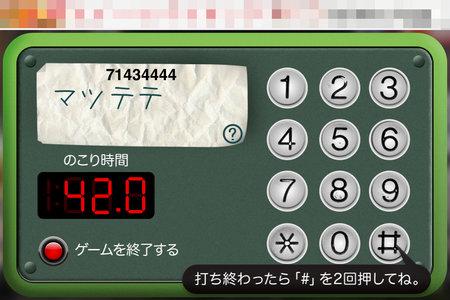 app_game_pocketbell_4.jpg