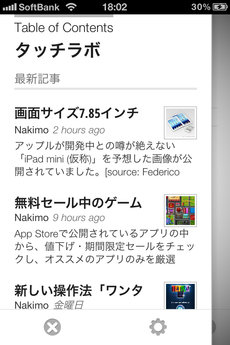 app_news_google_currents_10.jpg