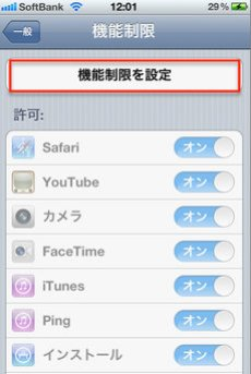 iphone_youtube_ritriction_tip_4.jpg