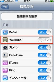 iphone_youtube_ritriction_tip_6.jpg