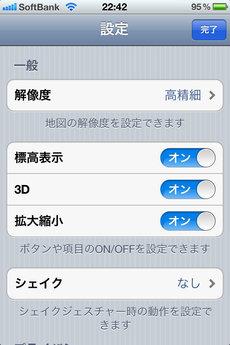 app_navi_mapion_7.jpg