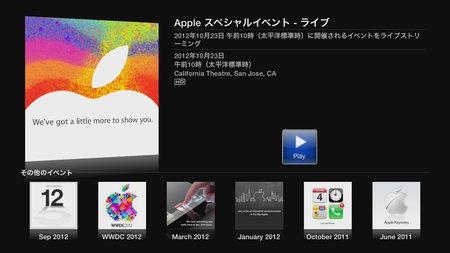 apple_event_appletv_3.jpg