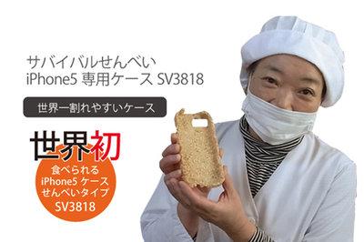iphone5_survival_senbei_case_3.jpg