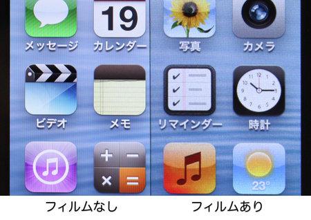 powersupport_privacy_film_iphone5_11.jpg