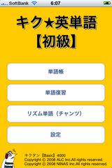 app_edu_kikutan_1.jpg