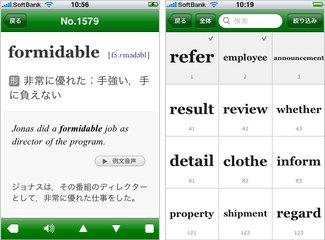 app_edu_toeic2000_3.jpg