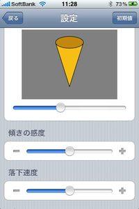 app_ent_icecream_8.jpg