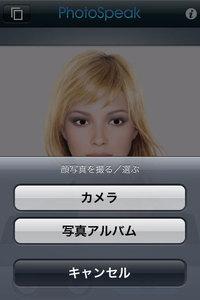 app_ent_motionspeak_3.jpg
