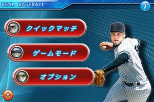 app_game_realbaseball_2.jpg