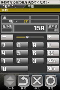 app_game_sangokushi_4.jpg