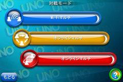 app_game_uno_11.jpg