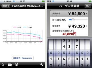 app_life_kakaku_2.jpg