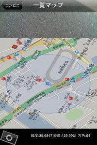 app_navi_gokinjyo_5.jpg