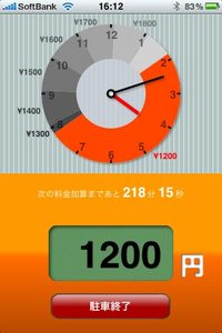 app_navi_parking_10.jpg