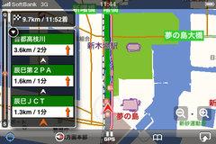 app_navi_zenrin_4.jpg