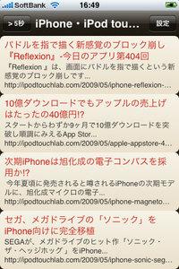 app_news_feedfalls_8.jpg