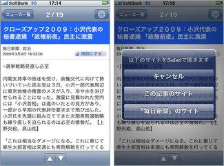 app_news_gnreader_2.jpg