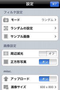 app_photo_toycamera_1.jpg