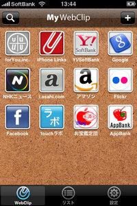 app_prod_mywebclip_10.jpg