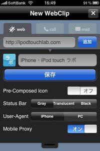 app_prod_mywebcliplite_5.jpg