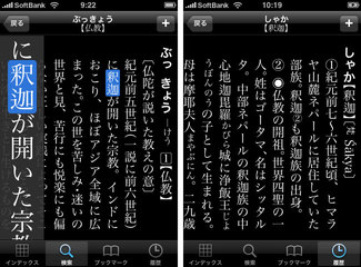 app_ref_daijirin_4.jpg