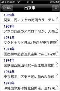 app_ref_today_55.jpg