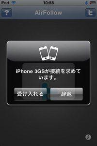 app_sns_airfollow_5.jpg