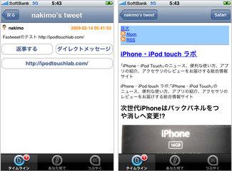 app_sns_fastweet_3.jpg