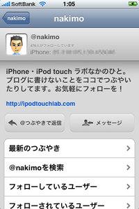 app_sns_tweetie_9.jpg