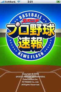 app_sports_sponichi_1.jpg