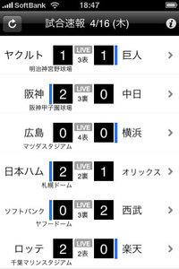 app_sports_sponichi_2.jpg