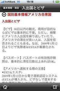 app_travel_arukikata_3.jpg