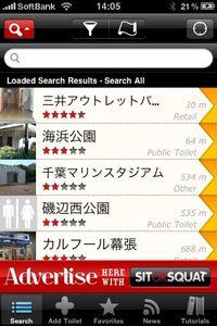 app_travel_sitorsquat_2.jpg