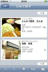 app_util_hpepper_7.jpg