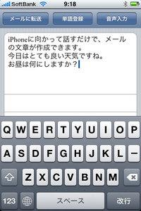 app_util_onsei_2.jpg