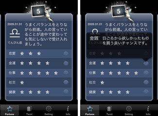 app_util_unsei_2.jpg