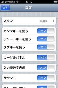 app_utility_numkey_4.jpg