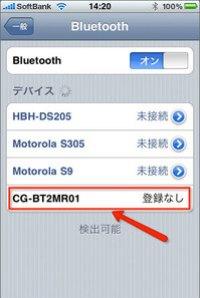 corega_cg-bt2mr01_8.jpg