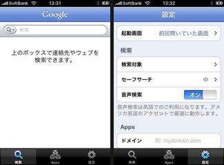google_mobile_app_voice_1.jpg