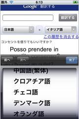 google_translate_3.jpg