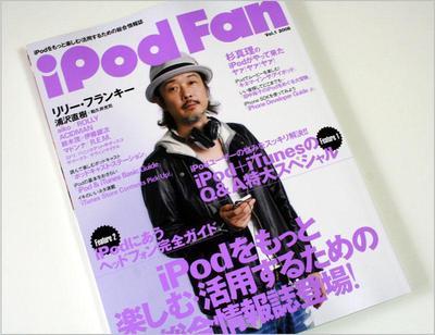 iPod_fan3.jpg