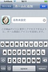 iphone3g_speeddial_7.jpg