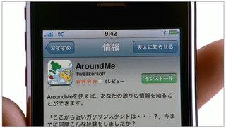 iphone_cm_aroundme_0.jpg