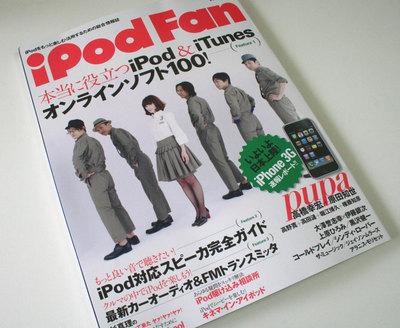 ipod_fan_2.jpg